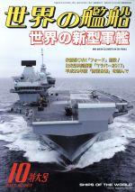 世界の艦船(月刊誌)(2017年10月号)(雑誌)