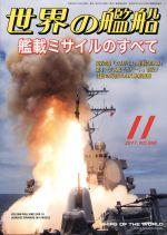 世界の艦船(月刊誌)(2017年11月号)(雑誌)