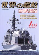 世界の艦船(月刊誌)(2018年1月号)(雑誌)