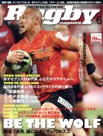 Rugby magazine(月刊誌)(2016年6月号)(雑誌)