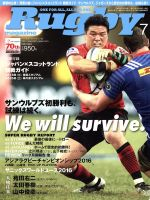 Rugby magazine(月刊誌)(2016年7月号)(雑誌)