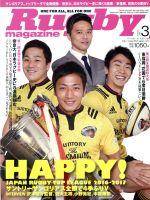 Rugby magazine(月刊誌)(2017年3月号)(雑誌)