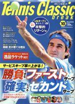 Tennis Classic break(月刊誌)(2013年10月号)(雑誌)