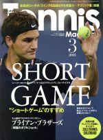 Tennis Magazine(月刊誌)(2013年3月号)(雑誌)