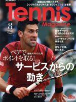Tennis Magazine(月刊誌)(2016年8月号)(雑誌)