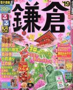 るるぶ 鎌倉('19)るるぶ情報版 関東13