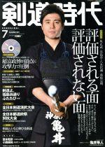 剣道時代(月刊誌)(2014年7月号)(雑誌)