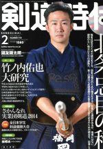 剣道時代(月刊誌)(2015年2月号)(雑誌)