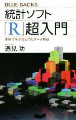 統計ソフト「R」超入門 実例で学ぶ初めてのデータ解析(ブルーバックス)(新書)
