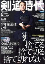 剣道時代(月刊誌)(2016年6月号)(雑誌)