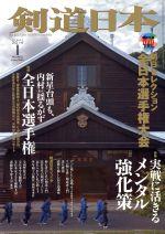 剣道日本(月刊誌)(2014年1月号)(雑誌)