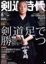 剣道時代(月刊誌)(2017年8月号)(雑誌)