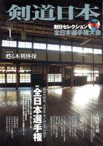 剣道日本(月刊誌)(2015年1月号)(雑誌)