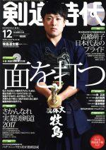 剣道時代(月刊誌)(2017年12月号)(雑誌)