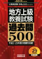 地方上級教養試験過去問500(公務員試験合格の500シリーズ6)(2019年度版)(単行本)
