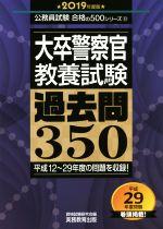 大卒警察官教養試験過去問350(公務員試験合格の500シリーズ10)(2019年度版)(単行本)