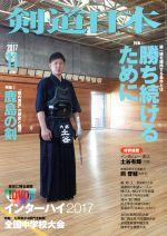 剣道日本(月刊誌)(2017年11月号)(雑誌)