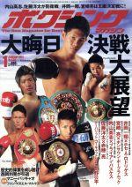 ボクシングマガジン(月刊誌)(2013年1月号)(雑誌)