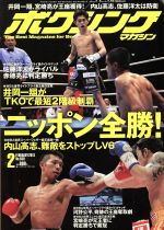 ボクシングマガジン(月刊誌)(2013年2月号)(雑誌)