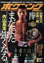 ボクシングマガジン(月刊誌)(2013年3月号)(雑誌)