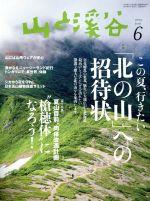 山と渓谷(月刊誌)(2013年6月号)(雑誌)