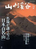 山と渓谷(月刊誌)(2014年2月号)(雑誌)