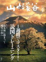 山と渓谷(月刊誌)(2014年4月号)(雑誌)