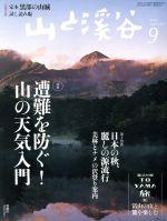 山と渓谷(月刊誌)(2014年9月号)(雑誌)