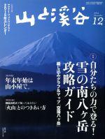 山と渓谷(月刊誌)(2014年12月号)(雑誌)