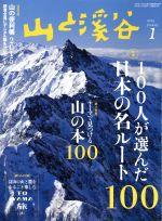 山と渓谷(月刊誌)(2015年1月号)(雑誌)