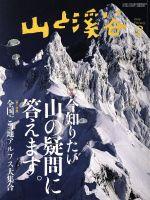 山と渓谷(月刊誌)(2015年2月号)(雑誌)