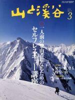 山と渓谷(月刊誌)(2015年3月号)(雑誌)