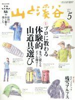 山と渓谷(月刊誌)(2015年5月号)(雑誌)