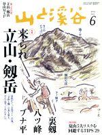 山と渓谷(月刊誌)(2015年6月号)(雑誌)