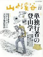 山と渓谷(月刊誌)(2015年11月号)(雑誌)