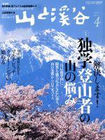 山と渓谷(2016年4月号)月刊誌