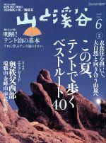 山と渓谷(月刊誌)(2016年6月号)(雑誌)
