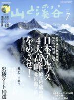 山と渓谷(月刊誌)(2016年7月号)(雑誌)