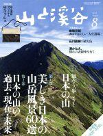 山と渓谷(月刊誌)(2016年8月号)(雑誌)