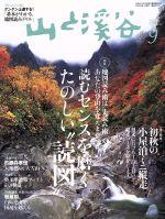 山と渓谷(月刊誌)(2016年9月号)(雑誌)