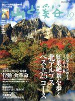 山と渓谷(月刊誌)(2016年10月号)(雑誌)