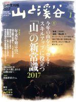 山と渓谷(月刊誌)(2017年1月号)(雑誌)