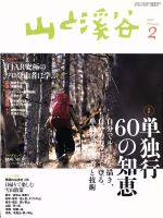 山と渓谷(月刊誌)(2017年2月号)(雑誌)