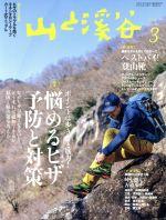 山と渓谷(月刊誌)(2017年3月号)(雑誌)