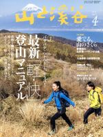 山と渓谷(月刊誌)(2017年4月号)(雑誌)