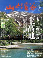 山と渓谷(月刊誌)(2017年5月号)(雑誌)