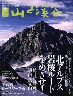 山と渓谷(月刊誌)(2017年7月号)(雑誌)