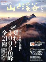 山と渓谷(月刊誌)(2017年8月号)(雑誌)