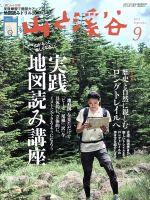 山と渓谷(月刊誌)(2017年9月号)(雑誌)