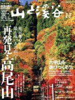 山と渓谷(月刊誌)(2017年11月号)(雑誌)